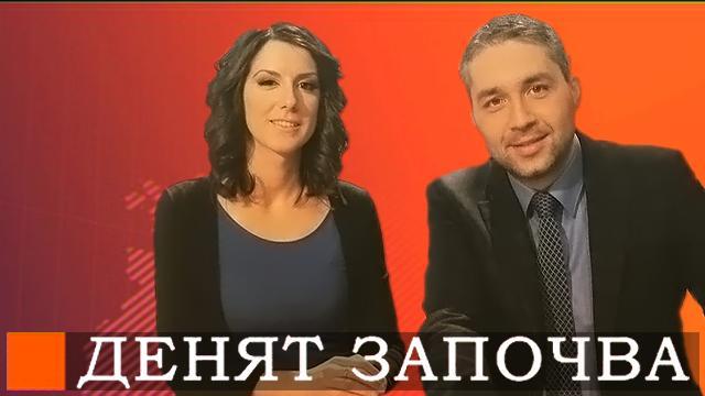 Ще се кандидатира ли Росен Плевнелиев за втори мандат? В Денят започва - 26.01.2015