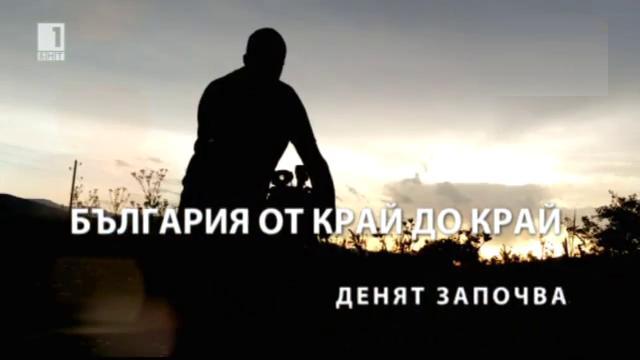 """""""България от край до край"""" от 14 юли в Денят започва"""