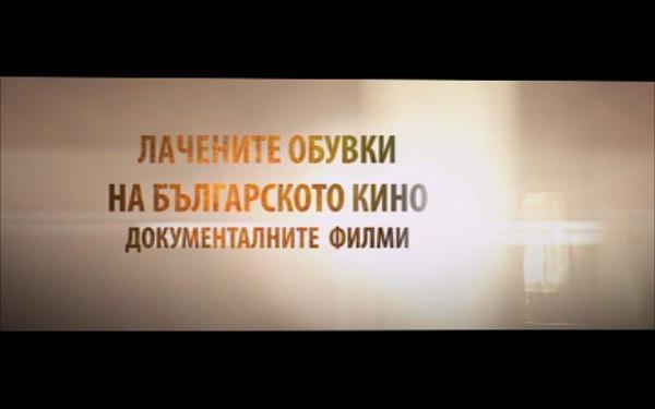 Лачените обувки на българското кино - документалните филми
