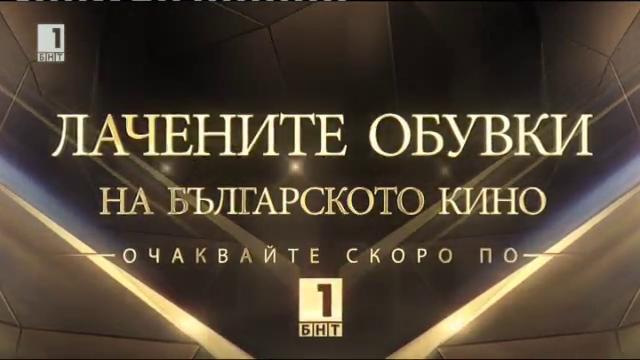 Лачените обувки на българското кино