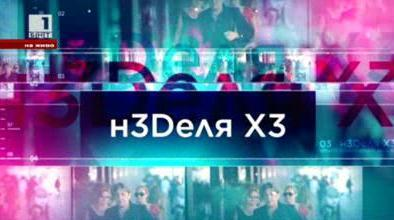 н3Dеля х3 - 6 април 2014
