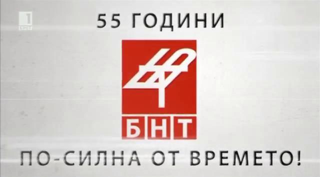 БНТ след 55 - 8 ноември 2014