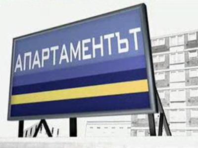 АПАРТАМЕНТЪТ - 6 декември 2013