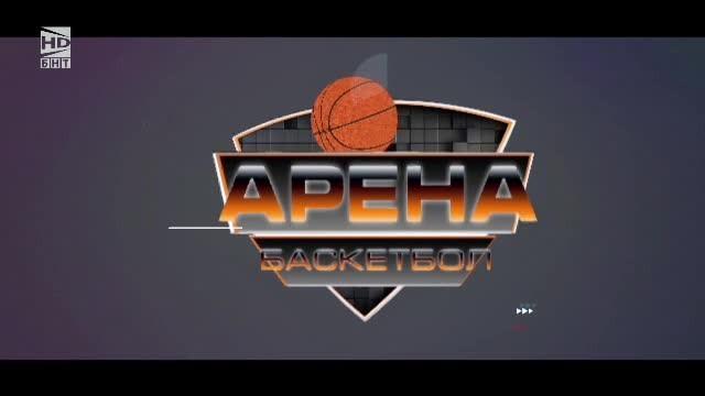Арена Баскетбол – 09.04.2018