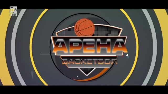 Арена Баскетбол – 29.01.2018