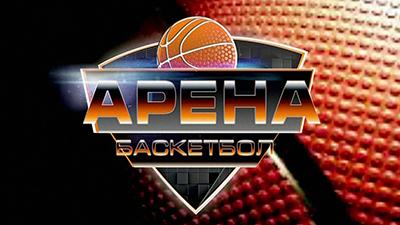 Арена баскетбол