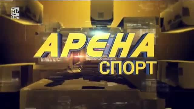 Арена спорт – 01.09.2017
