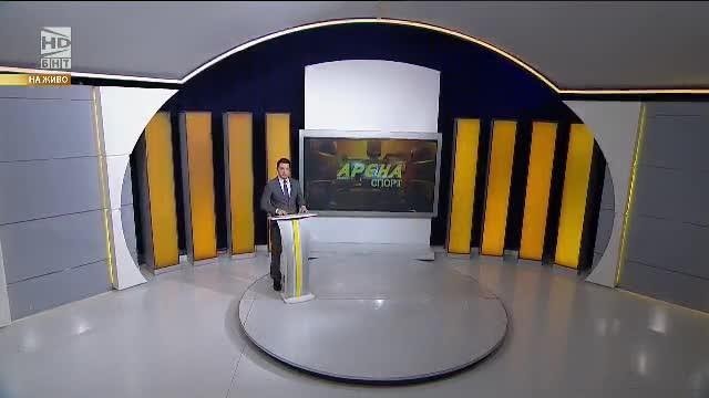 Арена спорт – 18.01.2018