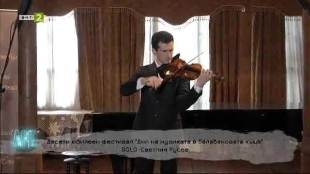 """Цигуларят Светлин Русев открива """"Дни на музиката в Балабановата къща"""""""
