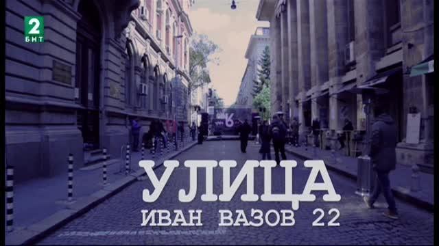 Улица Иван Вазов 22