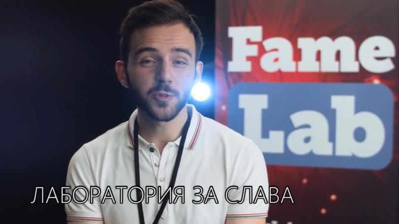 Лаборатория за слава Феймлаб България