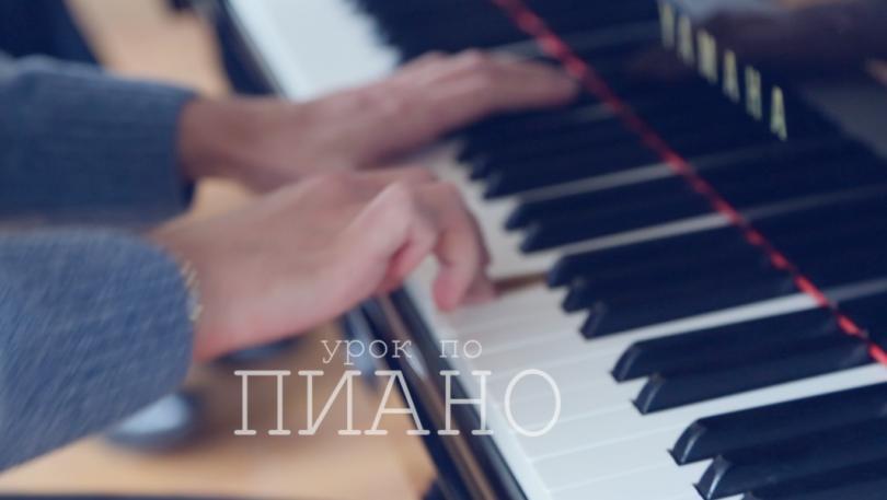 Урок по пиано в Ателие - 1 март 2015