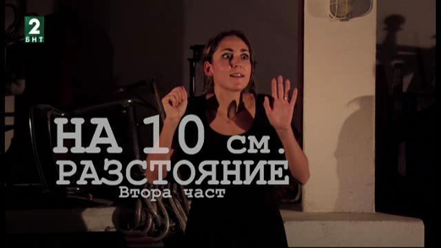 """""""На 10 см разстояние"""" (втора част) - 06.11.2016"""