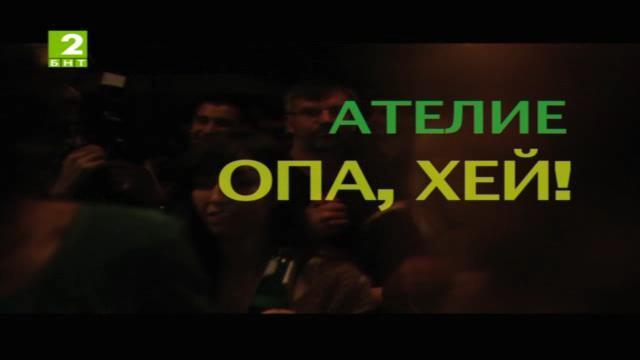 Ателие - 7 декември 2014