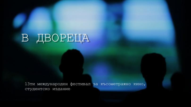 """Международният фестивал за късометражно кино """"В Двореца"""""""