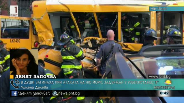 Осем души бяха убити при нападение с автомобил в Ню Йорк