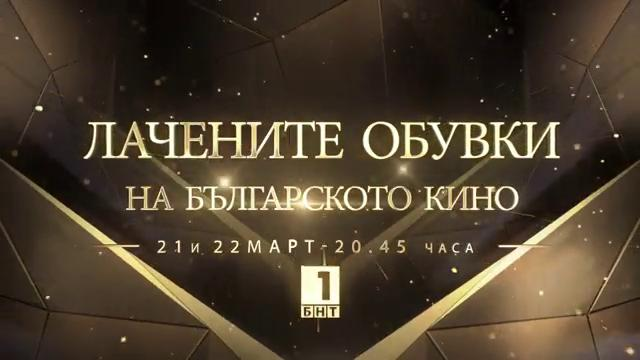 Кои са филмите, които събраха най-много гласове -  в Лачените обувки на българското кино на 21 и 22 март