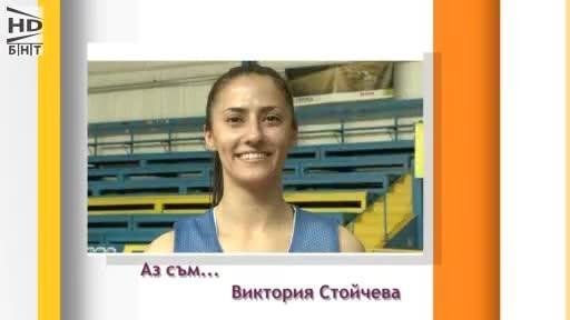 Аз съм... Виктория Стойчева