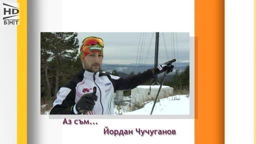 Аз съм... Йордан Чучуганов