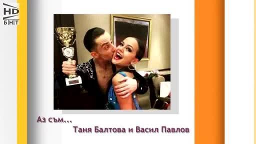 Аз съм... Таня Балтова и Васил Павлов