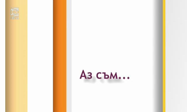 """""""Аз съм…"""" с Васил Бачев"""