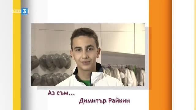 """Димитър Райкин в """"Аз съм…"""""""