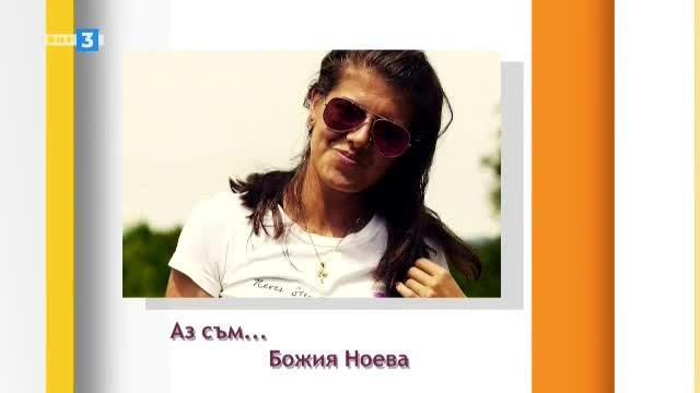 """Божия Ноева в """"Аз съм…"""""""