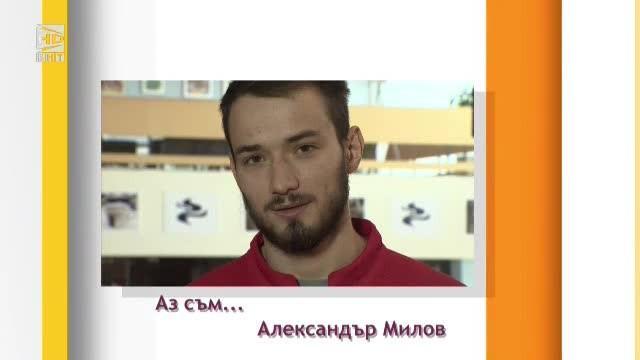 Аз съм... Александър Милов