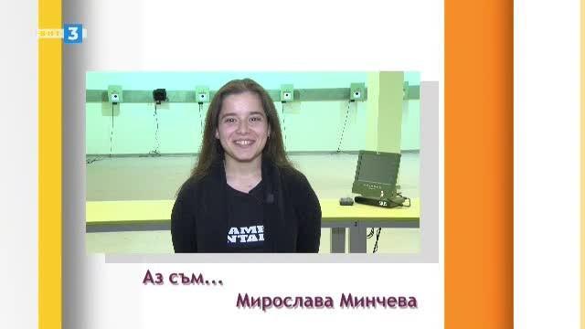 Аз съм... Мирослава Минчева