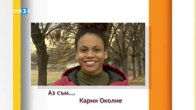 "Карин Околие в ""Аз съм…"""