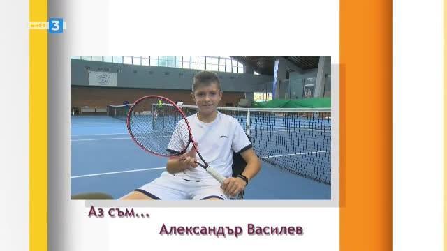 Аз съм... Александър Василев