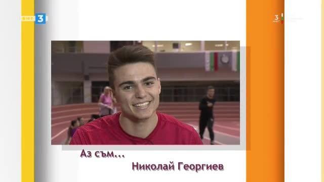 Аз съм... Николай Георгиев