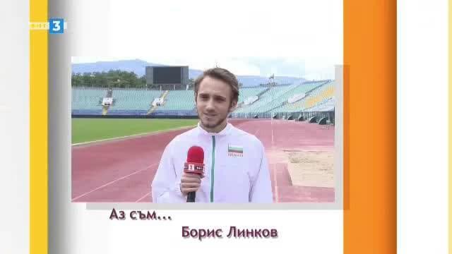 Аз съм... Борис Линков