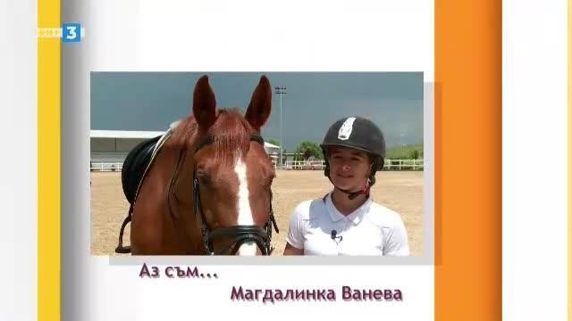 Аз съм... Магдалинка Ванева