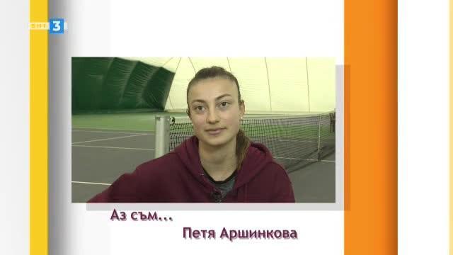 """Петя Аршинкова в """"Аз съм…"""""""
