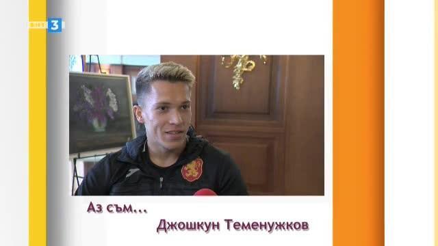 Аз съм... Джошкун Теменужков