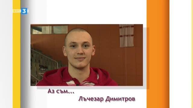 Аз съм... Лъчезар Димитров