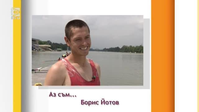 Аз съм... Борис Йотов