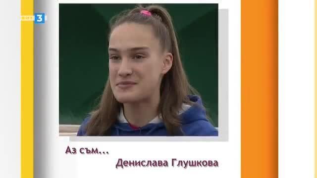 Аз съм... Денислава Глушкова