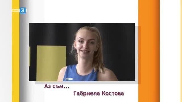 Аз съм... Габриела Костова