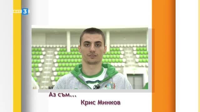 Аз съм... Крис Минков