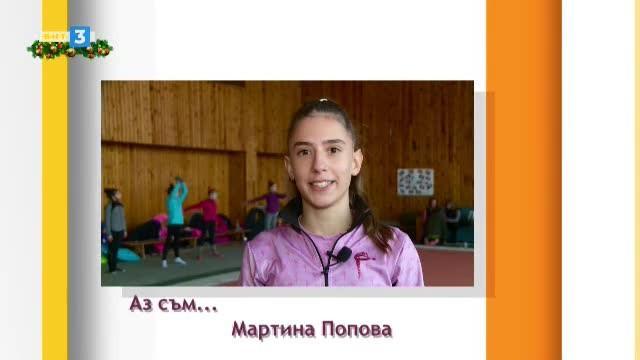 Аз съм... Мартина Попова