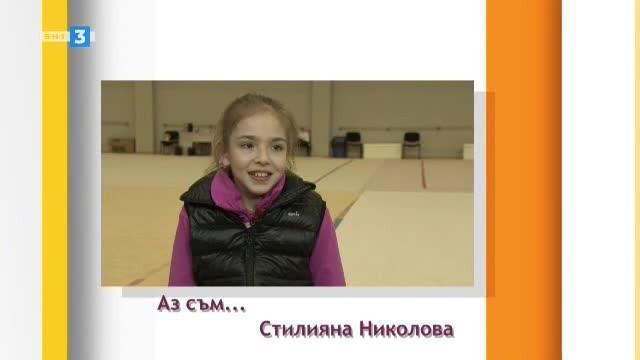 Аз съм... Стилияна Николова