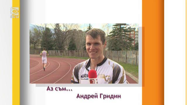 """""""Аз съм…"""" с Андрей Гридин"""
