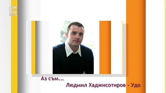 """""""Аз съм…"""" с Людмил Хаджисотиров"""