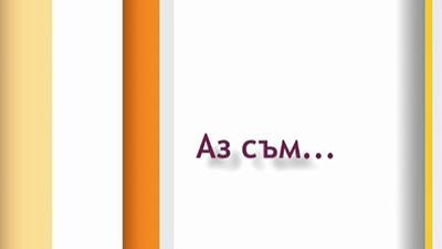 """Бетина Батаклиева в """"Аз съм…"""""""