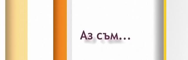 """Адриана Ганева в """"Аз съм…"""""""