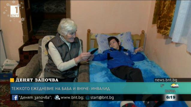 Тежкото ежедневие на баба и внуче с детска церебрална парализа