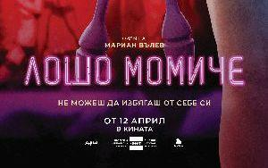 Лошо момиче с премиера в Москва