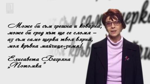 "Елисавета Багряна - ""Потомка"""